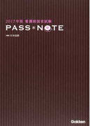 看護師国家試験PASS*NOTE 2017年版