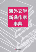 海外文学新進作家事典
