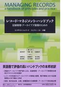 レコード・マネジメント・ハンドブック 記録管理・アーカイブズ管理のための