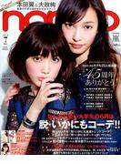 non-no (ノンノ) 2016年 07月号 [雑誌]