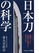 日本刀の科学 武器としての合理性と機能美に科学で迫る (サイエンス・アイ新書 科学)(サイエンス・アイ新書)