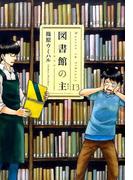 図書館の主 13 (芳文社コミックス)(芳文社コミックス)