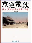 京急電鉄 明治・大正・昭和の歴史と沿線(単行本(JTBパブリッシング))