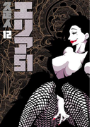 エリア51 12巻(バンチコミックス)