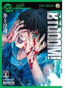 BTOOOM! 20巻(バンチコミックス)