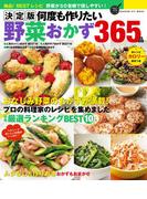 決定版 何度も作りたい野菜おかず365品(学研ヒットムック 絶品!BESTレシピ)