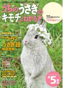 うちのうさぎのキモチがわかる本 春&夏2016(学研MOOK)