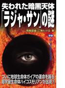 失われた暗黒天体「ラジャ・サン」の謎(ムー・スーパーミステリー・ブックス)