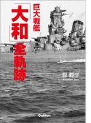 巨大戦艦「大和」全軌跡