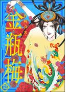 まんがグリム童話 金瓶梅 32