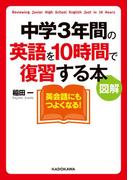 【期間限定価格】図解 中学3年間の英語を10時間で復習する本