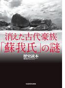【期間限定価格】消えた古代豪族「蘇我氏」の謎(中経の文庫)