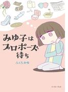 みゆ子はプロポーズ待ち(コミックエッセイの森)