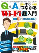 【期間限定価格】Q&Aですぐにつながる Wi-fi超入門