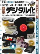 ビデオ レコード 写真 本を簡単に「デジタル化」する(サクラBooks)