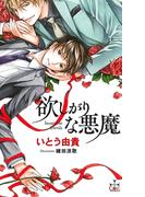 欲しがりな悪魔【特別版】(イラスト付き)(Cross novels)