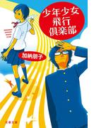 少年少女飛行倶楽部(文春文庫)