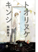 トオリヌケ キンシ(文春e-book)
