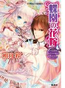 蝶園の花嫁 さらわれた身代わり姫の初恋(コバルト文庫)