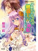 アーレイティカの剣闘士と女神姫 運命のディザスター・ロマンス(コバルト文庫)