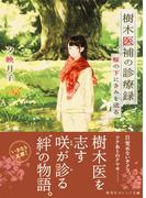 樹木医補の診療録 桜の下にきみを送る(集英社オレンジ文庫)