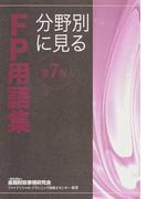 分野別に見るFP用語集 2016第7版