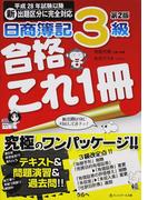 日商簿記3級合格これ1冊 第2版