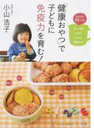 「健康おやつ」で子どもに免疫力を育む! (Lady Bird小学館実用シリーズ)
