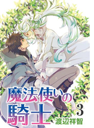 花丸漫画魔法使いの騎士第3話(花丸漫画)