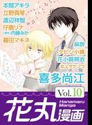 花丸漫画Vol.10(花丸漫画)