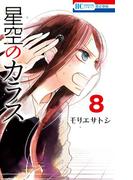 星空のカラス(8)(花とゆめコミックス)