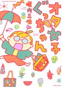オタ女子ぐっちゃん(バンブーコミックス エッセイセレクション)