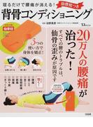 仙骨枕つき背骨コンディショニング 寝るだけで腰痛が消える! (TJ MOOK)(TJ MOOK)