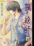 【ヌエ】の絵師 4 Retro picturesque roman (Nemuki+コミックス)(Nemuki+コミックス)