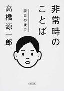 非常時のことば 震災の後で (朝日文庫)(朝日文庫)