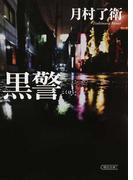 黒警 (朝日文庫)(朝日文庫)
