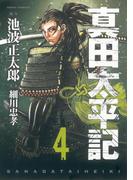 真田太平記 4 (ASAHIコミックス)