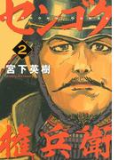 センゴク権兵衛 2 (ヤングマガジン)(ヤンマガKC)