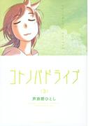 コトノバドライブ 3 (アフタヌーン)(アフタヌーンKC)