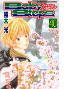 ベイビーステップ 40 (講談社コミックスマガジン SHONEN MAGAZINE COMICS)(少年マガジンKC)