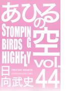 あひるの空 STOMPING BIRDS HIGHFLY 44 (講談社コミックスマガジン SHONEN MAGAZINE COMICS)(少年マガジンKC)