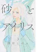 砂とアイリス 3(愛蔵版コミックス)