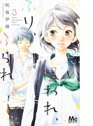 思い、思われ、ふり、ふられ 3 (マーガレットコミックス)(マーガレットコミックス)