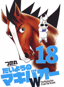 たいようのマキバオーW 18 (週刊プレイボーイ・コミックス)