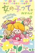 女の子って。 4 (りぼんマスコットコミックス)(りぼんマスコットコミックス)
