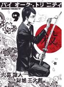 バイオーグ・トリニティ 9 (ヤングジャンプコミックス・ウルトラ)(ヤングジャンプコミックス)