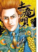 土竜の唄 49 (ヤングサンデーコミックス)(ヤングサンデーコミックス)