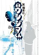 闇金ウシジマくん 37 (ビッグコミックス)(ビッグコミックス)