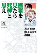 医者を見たら死神と思え 4 (ビッグコミックス)(ビッグコミックス)