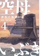 空母いぶき 4 (ビッグコミックス)(ビッグコミックス)